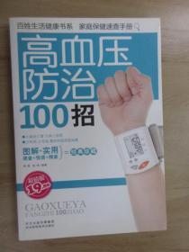 百姓生活健康書系:高血壓防治100招(超值版)