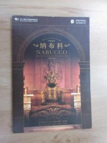 納布科  節目單 2013國家大劇院夏季演出季