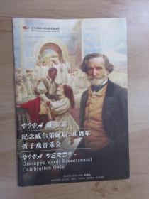 紀念威爾第誕辰200周年折子戲音樂會  節目單