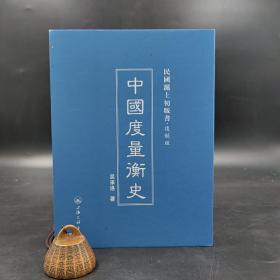 民国沪上初版书:中国度量衡史(精装)
