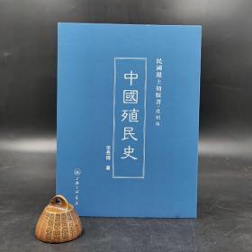 民国沪上初版书:中国殖民史(精装)