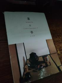茶之书:The Book of Tea