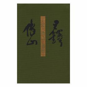 王鐸·傅山選粹