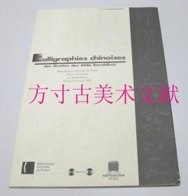 法國國會圖書館藏 敦煌書跡精選 原色銅版紙