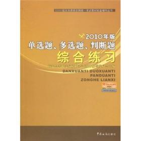 報關員資格全國統一考試教材配套輔導叢書:2010年版單選題、多選題、判斷題綜合練習