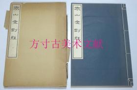 泰山金剛經 1977年書學院 精裝巨大冊厚冊