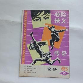金沙1985总19期(惊险侠义传奇)