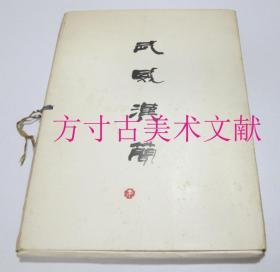 武威漢簡  附釋文 24張對開散頁   1972年 作者簽贈本