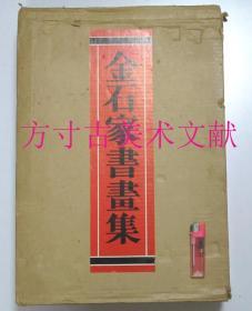 金石家書畫集  第一集  第二集  二玄社1976年原箱原函2冊全 未翻閱品