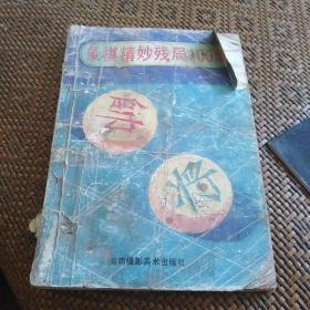 璞℃绮惧娈嬪眬100灞�