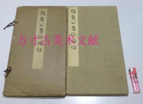 顏魯公書祭侄帖 西東書房1928年折頁式老法帖 顏魯公書祭姪帖