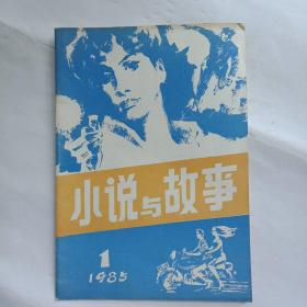 小说与故事(1985年1)