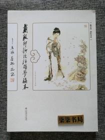 戴敦邦新繪紅樓夢稿本  (簽名鈐印)