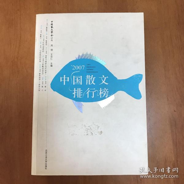 2018中国散文排行榜_2009中国散文排行榜的编辑推荐
