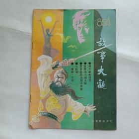 故事大观(1985、4)