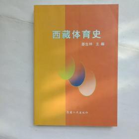 西藏体育史