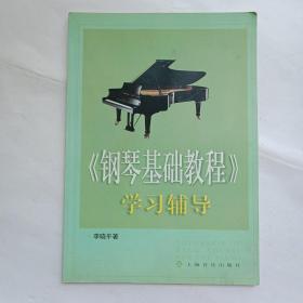 钢琴基础教程学习辅导(修订版)