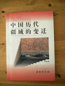 中國歷代疆域的變遷