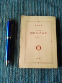 日文原版德間文庫