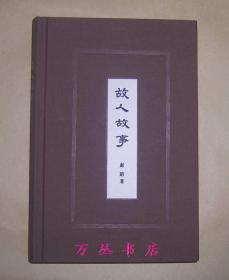 故人故事(精裝毛邊未裁本)作者趙珩簽名