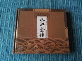 水滸全傳 兒童彩繪版(無光盤)