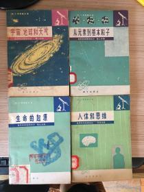 自然科學基礎知識第一、二、三、四分冊:《宇宙、地球和大氣》《從元素到基本粒子》《生命的起源》《人體和思維》全套四冊