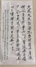 黃綺先生書法7 大幅精品自作詩 中國書協副主席 河北省書協主席