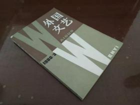 外國文藝(雙月刊)  1980/3