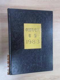 中國歷史學年鑒1983   硬精裝