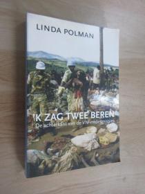 英文書  LINDA  {POLMAN   KZAG  TWEE  BEREN  共205頁