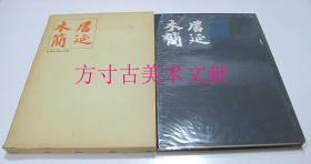 1972年8開原塑料書衣 居延木簡 日本教育書道連盟