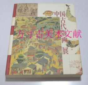 中國古代版畫展  中國版畫2000年展第三部