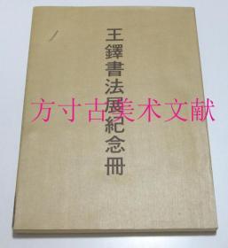 王鐸書法展紀念冊  二玄社 1982年