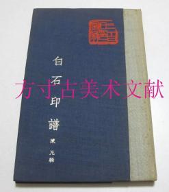白石印譜 陳凡 齊白石珍本繪畫18幅其余為原色印章
