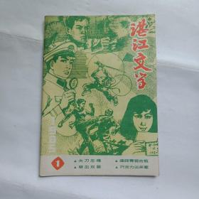 湛江文学1985.1