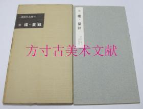 書跡名品叢刊15 秦 權量銘 二玄社   1959年初版第一版