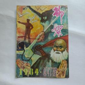 柳絮(1984总47期)