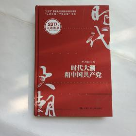 """时代大潮和中国共产党/""""十三五""""国家重点出版物出版规划项目·""""认识中国·了解中国""""书系"""