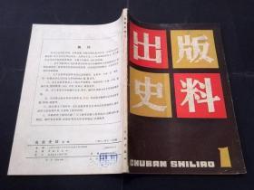【創刊號】《出版史料》第一輯(1982年12月學林出版社出版)收藏舊書必備資料!