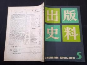 【收藏舊書必備資料】《出版史料》第五輯(1986年6月學林出版社出版,品佳)
