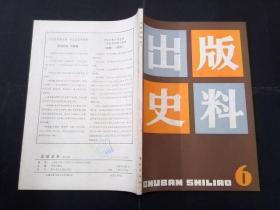 【收藏舊書必備資料】《出版史料》第六輯(1986年12月學林出版社出版,品佳)