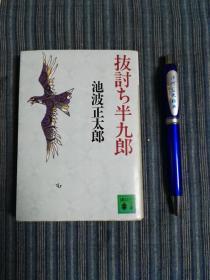 日本日文原版書拔討ち半九郎