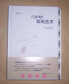 幾乎消失的偷閑藝術(精裝毛邊未裁本)譯者黃凌霞簽名