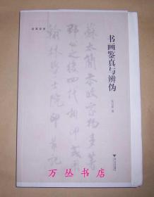 書畫鑒真與辨偽(毛邊未裁本)作者朱萬章簽名鈐印