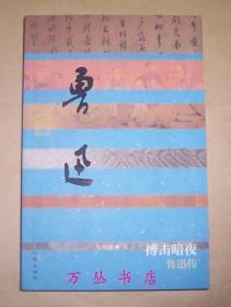 搏擊暗夜:魯迅傳(陳漱渝老師簽名蓋章本)