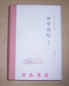 知堂談吃(增訂本)(精裝毛邊未裁本)