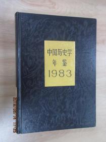 中國歷史學年鑒  (1983)  硬精裝