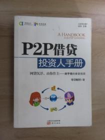 P2P借貸投資人手冊