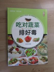 吃對蔬菜排好毒