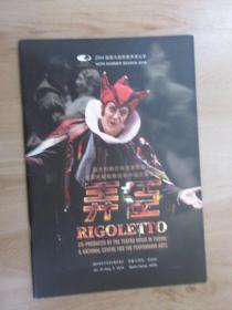 意大利帕爾瑪皇家歌劇院國家大劇院聯合制作威爾第歌劇   弄臣  節目單